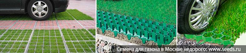 Из чего сделать газонную решетку своими руками 93
